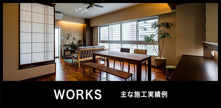 WORKS | 主な施工実績例