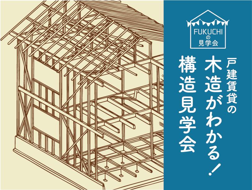 木造構造見学会image