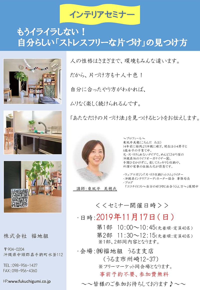 fukuchi_seminer